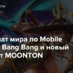 Чемпионат мира по Mobile Legends: Bang Bang и новый проект от MOONTON