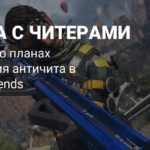 Читеры будут играть со спамерами — Respawn хочет улучшить античит-систему в Apex Legends