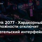 Cyberpunk 2077 — Хардкорный режим сложности отключит пользовательский интерфейс игры