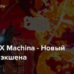 Daemon X Machina — Новый трейлер экшена