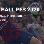 Демо eFootball PES 2020 выйдет в конце июля — в ней будет 14 команд