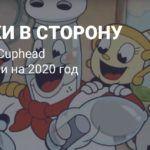 DLC для Cuphead выйдет лишь в 2020 году