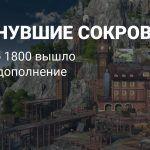 Для Anno 1800 вышло дополнение Sunken Treasures