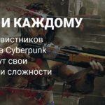 Для CDPR важно, чтобы в Cyberpunk 2077 могли играть незнакомые с шутерами геймеры