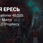 Для Warhammer 40,000: Inquisitor — Martyr вышло самостоятельное дополнение — Prophecy