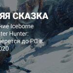 Дополнение Iceborne для Monster Hunter: World на PC выйдет в январе 2020