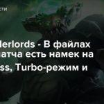 Dota Underlords — В файлах нового патча есть намек на Battle Pass, Turbo-режим и Свена