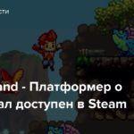 Eagle Island — Платформер о совах стал доступен в Steam