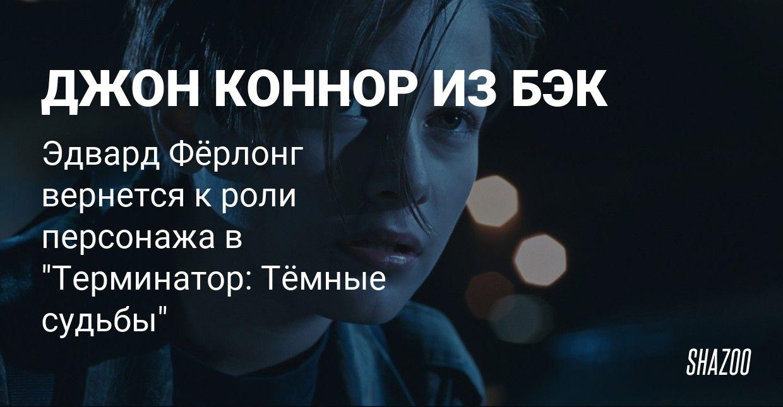 Вышел новый трейлер фильма «Терминатор: Темные судьбы»