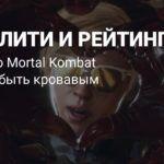 Экранизация Mortal Kombat получит рейтинг R — в ней будут фаталити