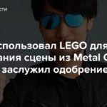 Фанат использовал LEGO для воссоздания сцены из Metal Gear Solid 4 и заслужил одобрение гения
