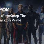 Финальный трейлер сериала «Пацаны» от Amazon Prime