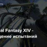 Гайд: Final Fantasy XIV — Прохождение испытаний