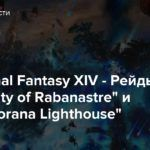 "Гайд: Final Fantasy XIV — Рейды ""Royal City of Rabanastre"" и ""The Ridorana Lighthouse"""