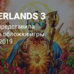 Gearbox продемонстрировала варианты обложки для Borderlands 3