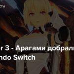 God Eater 3 — Арагами добрались до Nintendo Switch
