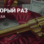 GTA V лидирует в чарте EMEAA за прошлую неделю