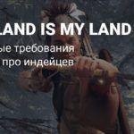 GTX 950 и 8 ГБ ОЗУ — системные требования This Land Is My Land
