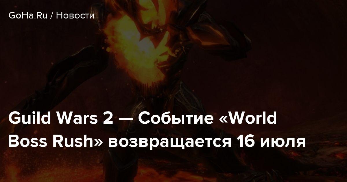 Guild Wars 2 — Событие «World Boss Rush» возвращается 16