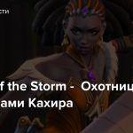 Heroes of the Storm — Охотница за головами Кахира