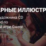 Иллюстрации карточной игры Gwent от художника CD Projekt RED