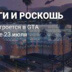 Казино отроется в GTA Online уже 23 июля