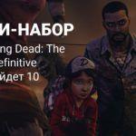 Комплект The Walking Dead: The Telltale Definitive Series выйдет 10 сентября