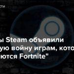 Кураторы Steam объявили настоящую войну играм, которые «не являются Fortnite»