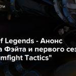 """League of Legends — Анонс Твистеда Фэйта и первого сезона для """"Teamfight Tactics"""""""