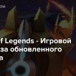 League of Legends — Игровой процесс за обновленного Пантеона