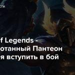 League of Legends — Переработанный Пантеон готовится вступить в бой