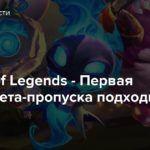 League of Legends — Первая стадия бета-пропуска подходит к концу