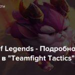 """League of Legends — Подробности о рангах в """"Teamfight Tactics"""""""