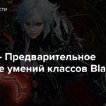 Lost Ark — Предварительное описание умений классов Blade и Demonic