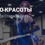 Лучший косплей с выставки «Старкон 2019»