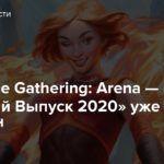 Magic The Gathering: Arena — «Базовый Выпуск 2020» уже доступен