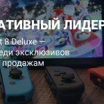 Mario Kart 8 Deluxe — самый продаваемый эксклюзив Switch