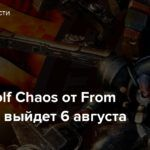 Metal Wolf Chaos от From Software выйдет 6 августа