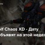 Metal Wolf Chaos XD — Дату релиза объявят на этой неделе