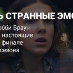 Милли Бобби Браун о съемках финальной сцены третьего сезона «Очень странных дел»