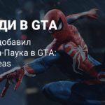 Моддер потратил четыре года, чтобы добавить Человека-паука и полеты на паутине в GTA: San-Andreas