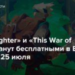 «Moonlighter» и «This War of Mine» станут бесплатными в Epic Games с 25 июля