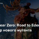 Mutant Year Zero: Road to Eden — Трейлер нового мутанта