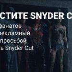 Над SDCC пролетел самолет с просьбой выпустить Snyder Cut