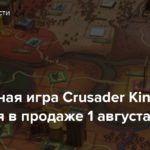Настольная игра Crusader Kings появится в продаже 1 августа