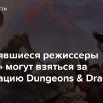 Несостоявшиеся режиссеры «Флэша» могут взяться за экранизацию Dungeons & Dragons