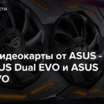 Новые видеокарты от ASUS — ROG Strix, ASUS Dual EVO и ASUS Turbo EVO