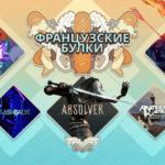 Обновление для GOG GALAXY 2.0 и неделя французских игр
