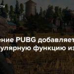 Обновление PUBG добавляет в игру популярную функцию из Apex Legends