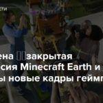 Объявлена закрытая бета-версия Minecraft Earth и показаны новые кадры геймплея